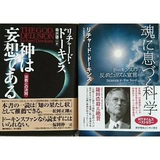 リチャード・ドーキンス「神は妄想である」「魂に息づく科学」送料込・状態良(ノンフィクション/教養)