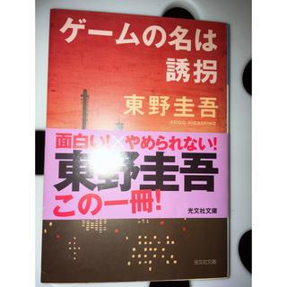 コウブンシャ(光文社)の東野圭吾 ゲームの名は誘拐(文学/小説)
