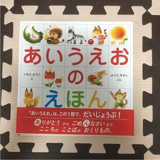 あいうえおのえほん(絵本/児童書)