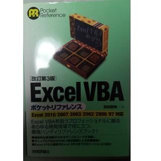 Excel VBA ポケットリファレンス 改訂3版(コンピュータ/IT )