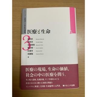 医療と生命(健康/医学)