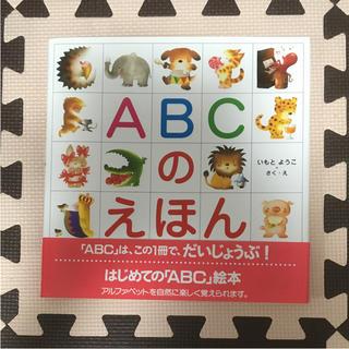 ABCのえほん(絵本/児童書)