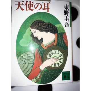 コウダンシャ(講談社)の東野圭吾 天使の耳(文学/小説)