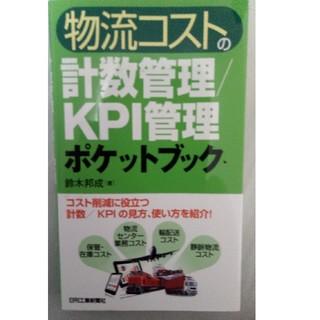 物流コスト 計数管理 KPI管理 ポケットブック(参考書)