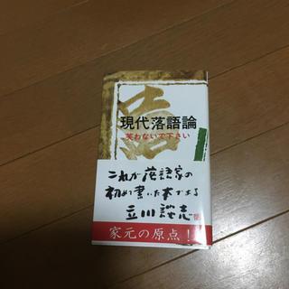 現代落語論 立川談志(参考書)