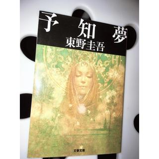 東野圭吾 予知夢(文学/小説)