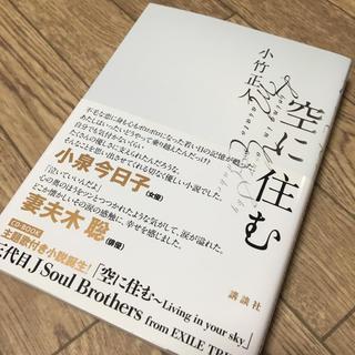 サンダイメジェイソウルブラザーズ(三代目 J Soul Brothers)の空に住む 登坂広臣サイン入り(文学/小説)