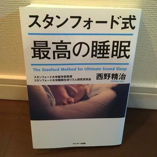 スタンフォード式 最高の睡眠 西野精治 サンマーク出版(健康/医学)