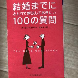 結婚までにふたりで解決しておきたい100の質問(住まい/暮らし/子育て)