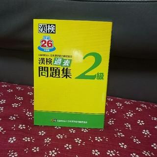 漢検2級 過去問題集(平成26年度版)(資格/検定)