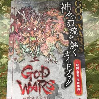 GOD WARS〜時をこえて〜  ガイドブック(その他)