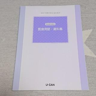 【美品】ユーキャン 医療用語 資料集 医療事務(参考書)