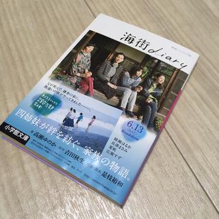 ショウガクカン(小学館)の海街diary 単行本(文学/小説)