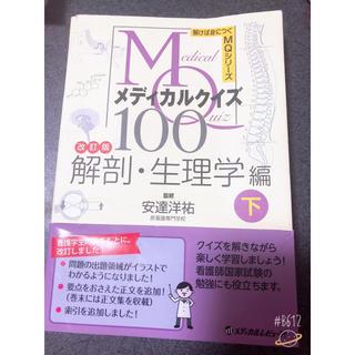 メディカルクイズ100 解剖学(健康/医学)