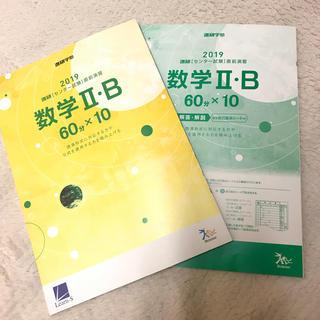 【新品未使用】進研数IIBセンター試験直前演習(参考書)