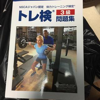 NSCAジャパン認定 体力トレーニング検定 3級問題集(資格/検定)