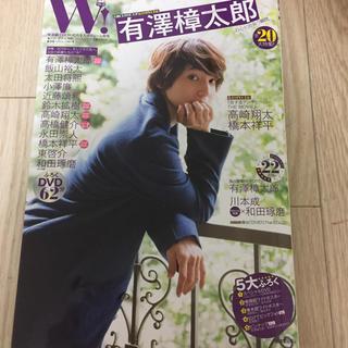 w! 20 (アート/エンタメ)