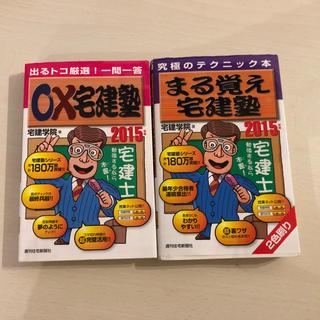 まる覚え宅建塾 2015年版 ○×宅建塾(資格/検定)