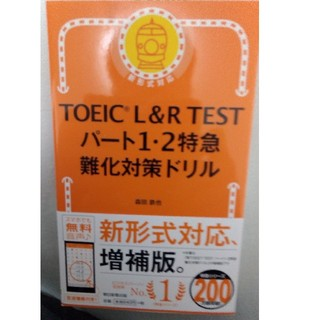TOEIC L&R TEST パート1.2 特急 難化対策ドリル(資格/検定)