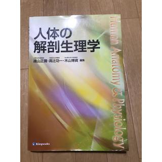 人体の解剖生理学(参考書)