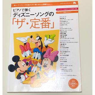 ディズニー(Disney)のディズニー ピアノ楽譜(その他)