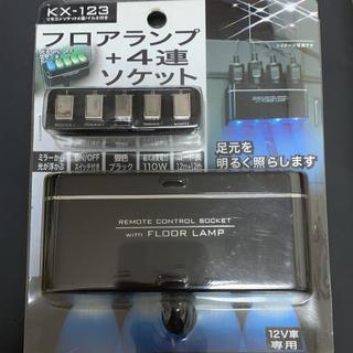 カシムラ(Kashimura)の4連 ソケット フロアランプ付き(車内アクセサリ)