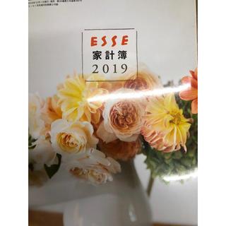 ESSE家計簿2019(住まい/暮らし/子育て)