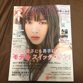 セクシー ゾーン(Sexy Zone)のNON-NO1月号(sexy zone特集)(ファッション)
