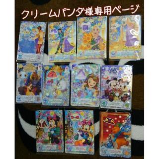 ディズニー(Disney)のマジックキャッスル クリームパンダ様専用ページ(カード)