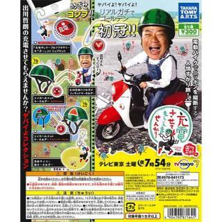 タカラトミーアーツ(T-ARTS)の出川哲朗の充電させてもらえませんか?ヤバイよヤバイよコレクション全5種(お笑い芸人)