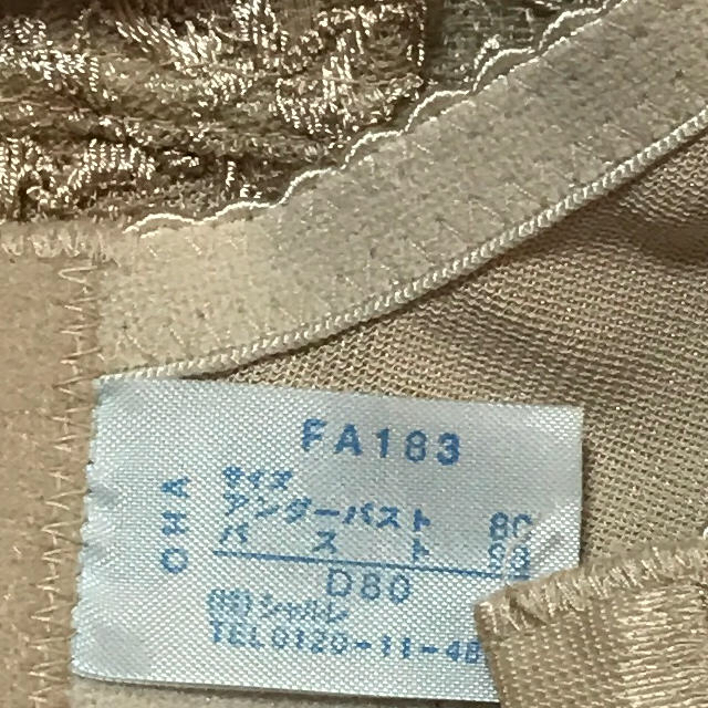 シャルレ(シャルレ)の🌹もぇ様〜専用〜・シャルレ・FA183・D80🌹 レディースの下着/アンダーウェア(ブラ)の商品写真