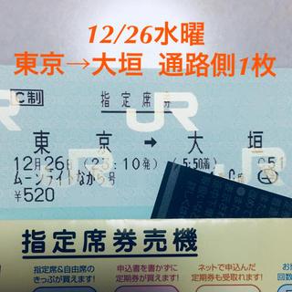 ジェイアール(JR)の12/26(水) ムーンライトながら 東京(23:10)→大垣指定席券 1枚(鉄道乗車券)