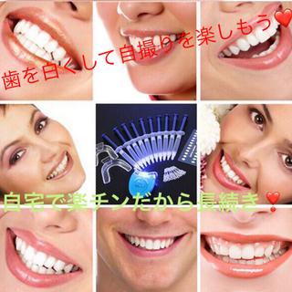 ホワイトニング LED 歯が黄ばんでると笑顔が台無し(>_<) ❤