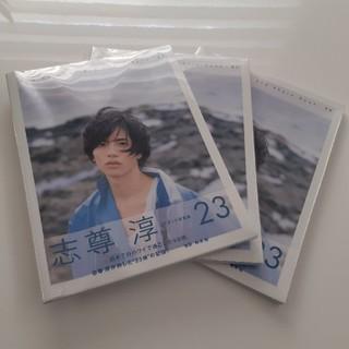 hirox様♡3冊まとめ 新品未開封 志尊淳 23 写真集  送料無料 (男性タレント)