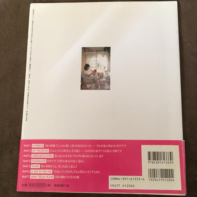 毛塚千代さんの 手作りのあるやさしい暮らし   エンタメ/ホビーの本(住まい/暮らし/子育て)の商品写真