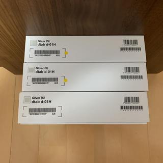 エヌティティドコモ(NTTdocomo)のd-01h 3台セット(タブレット)
