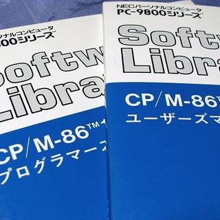 エヌイーシー(NEC)のNEC PC-9800シリーズ CP/M-86 1.1 マニュアル(中古)(コンピュータ/IT)