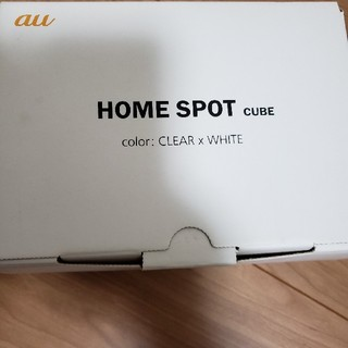 エーユー(au)のホームスポットキューブ Wi-Fiルーター(PC周辺機器)