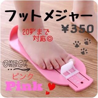 フットスケール フットメジャー ピンク 子供さんの足を簡単計測(ブーツ)