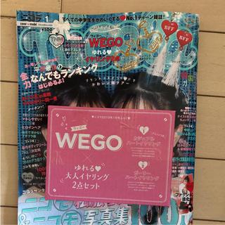 ウィゴー(WEGO)のニコラ1月号 付録(ファッション)