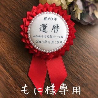 もに様専用 還暦ロゼット(コサージュ/ブローチ)