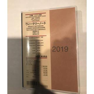 ムジルシリョウヒン(MUJI (無印良品))の無印良品  ウィークリーノート(ノート/メモ帳/ふせん)