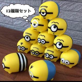 ミニオン(ミニオン)のミニオンズ  積んで遊べるソフビ人形 12個(知育玩具)
