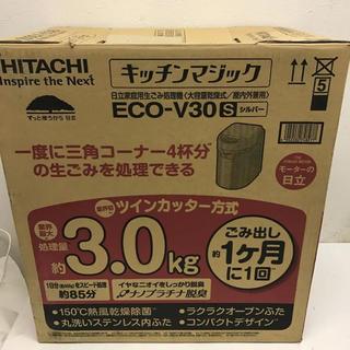 【美品】HITACH キッチンマジック ECO-V30(生ごみ処理機)