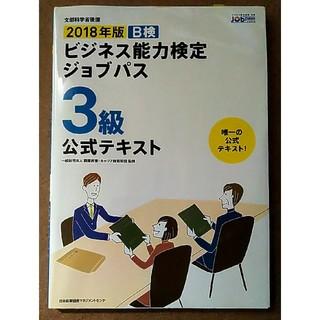 ニホンノウリツキョウカイ(日本能率協会)の2018年版 ビジネス能力検定ジョブパス3級公式テキスト(資格/検定)