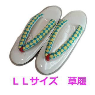 草履 zor011LL ぞうり LLサイズ 大きいサイズ 白 新品 送料込み(下駄/草履)