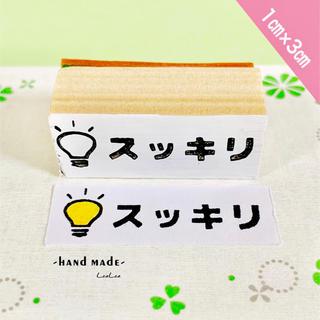 【ゴム印】スッキリ ハンコ(はんこ)