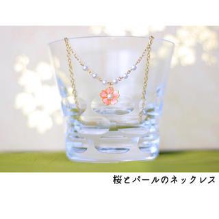ディップアート 桜とパールのネックレス(ネックレス)