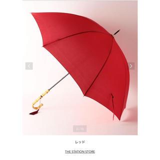 ユナイテッドアローズ(UNITED ARROWS)の【新品 タグ付き】 ユナイテッドアローズ 傘 レッド バンブー(傘)