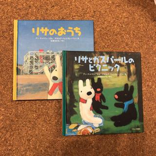 リサとガスパールのピクニック リサのおうち 2冊セット(絵本/児童書)